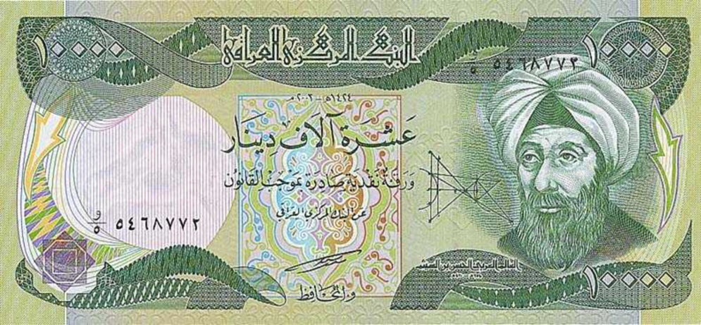 Will S Online World Paper Money Gallery Banknotes Of Iraq