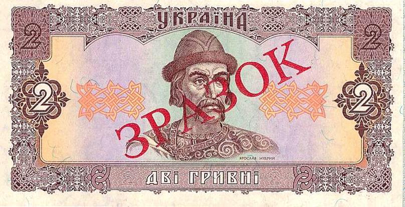 2 гривни (Hryvnas) Эмитент Украина (Ukraine) - 1992 год.